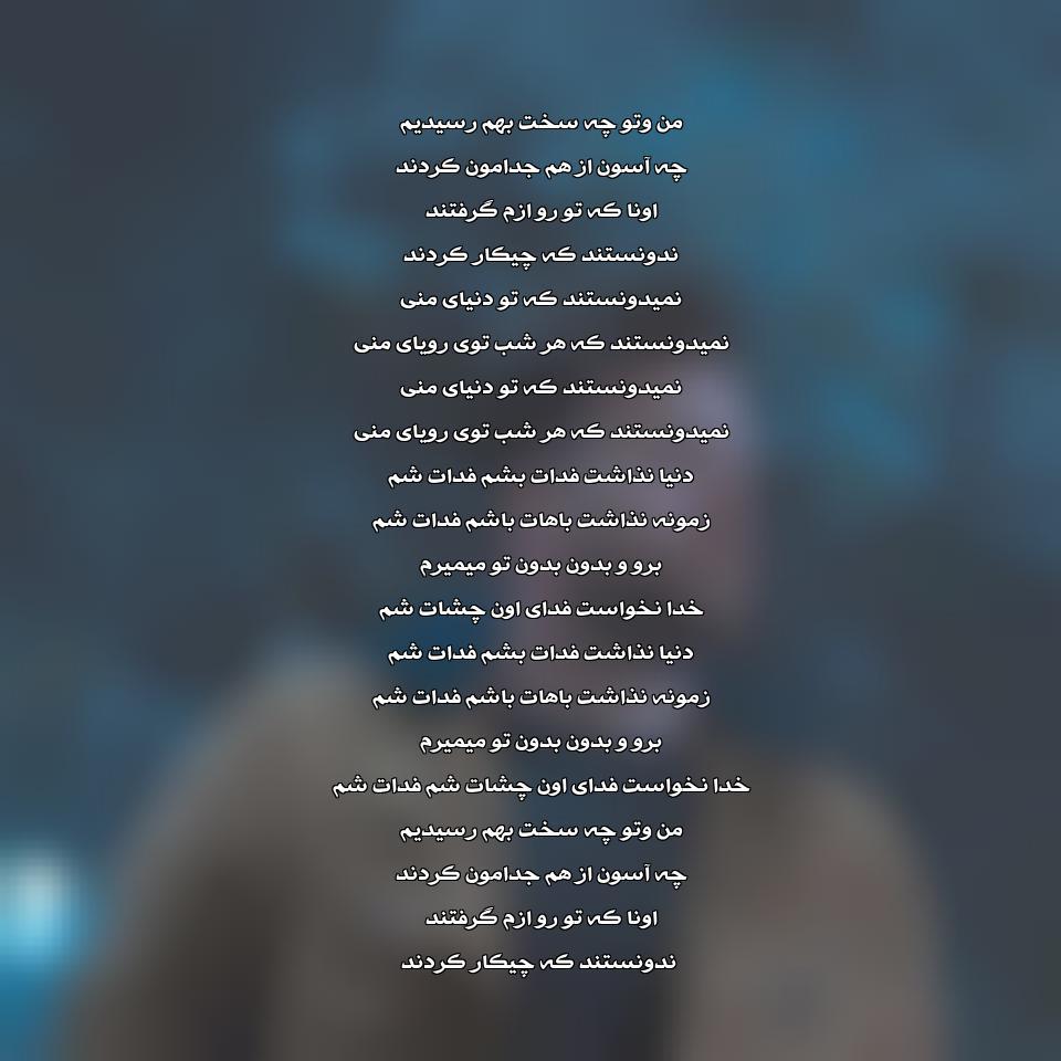 آهنگ جدید علی عبدالمالکی به نام فدات بشم
