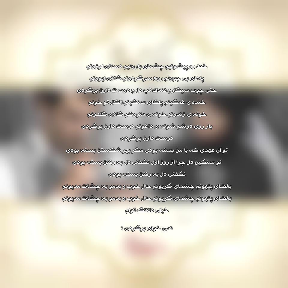 آهنگ جدید محسن چاوشی به نام فندک تب دار