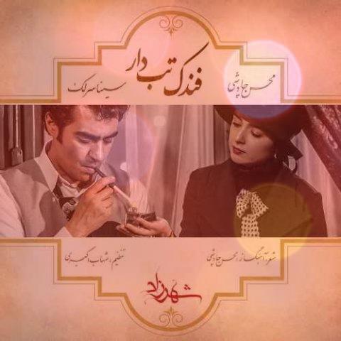 آهنگ فندک تب دار از محسن چاوشی