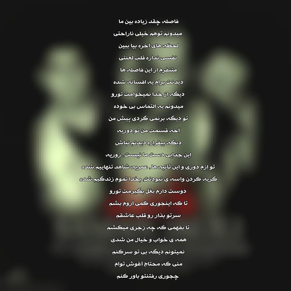 آهنگ جدید سامان جلیلی و امیر و حمیدهامونی به نام فاصله
