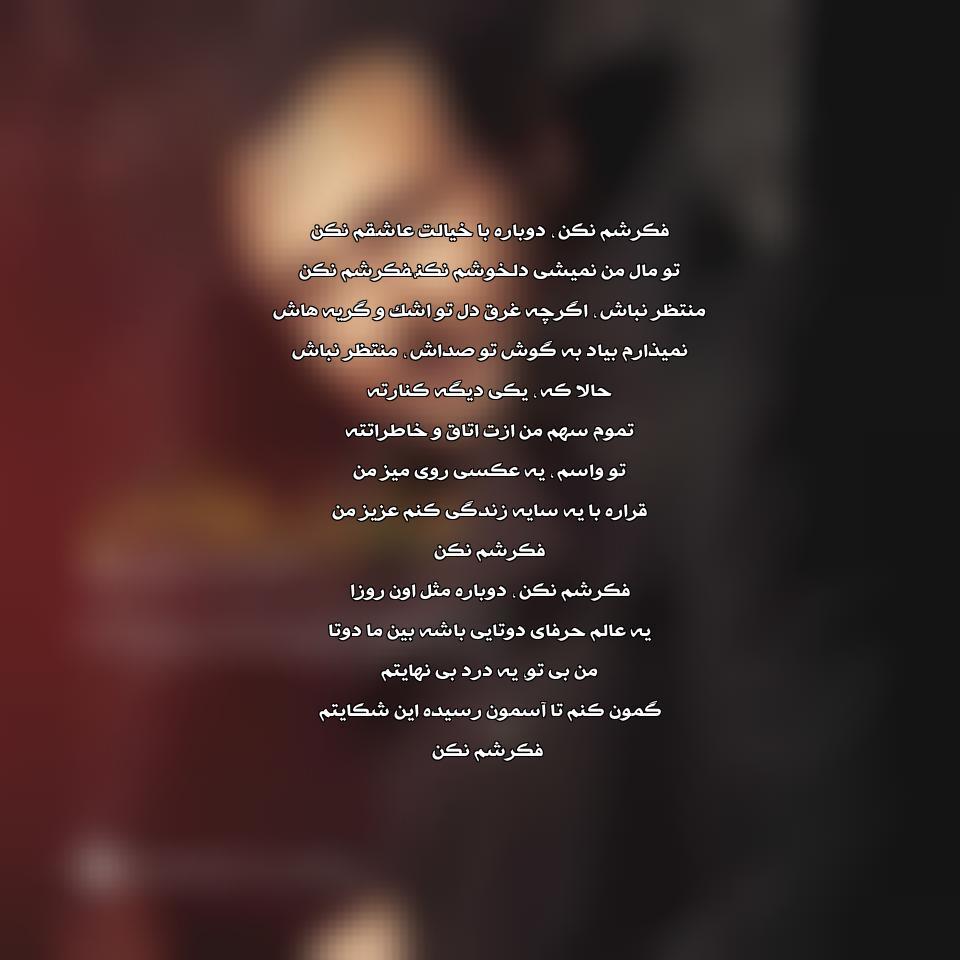 آهنگ جدید محمد علیزاده به نام فکرشم نکن