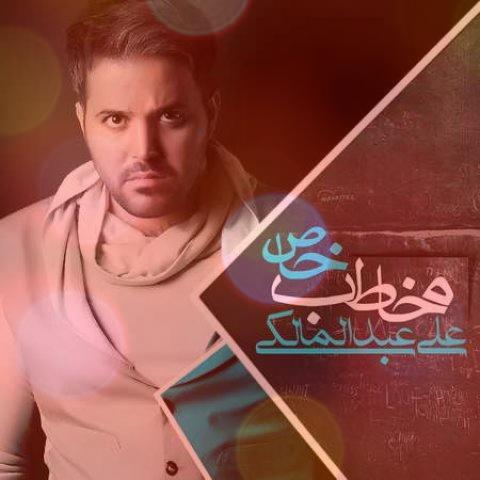 آهنگ گریه نکن از علی عبدالمالکی