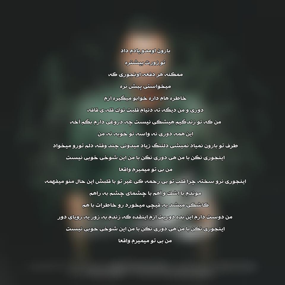 آهنگ جدید علیرضا طلیسچی به نام قاف