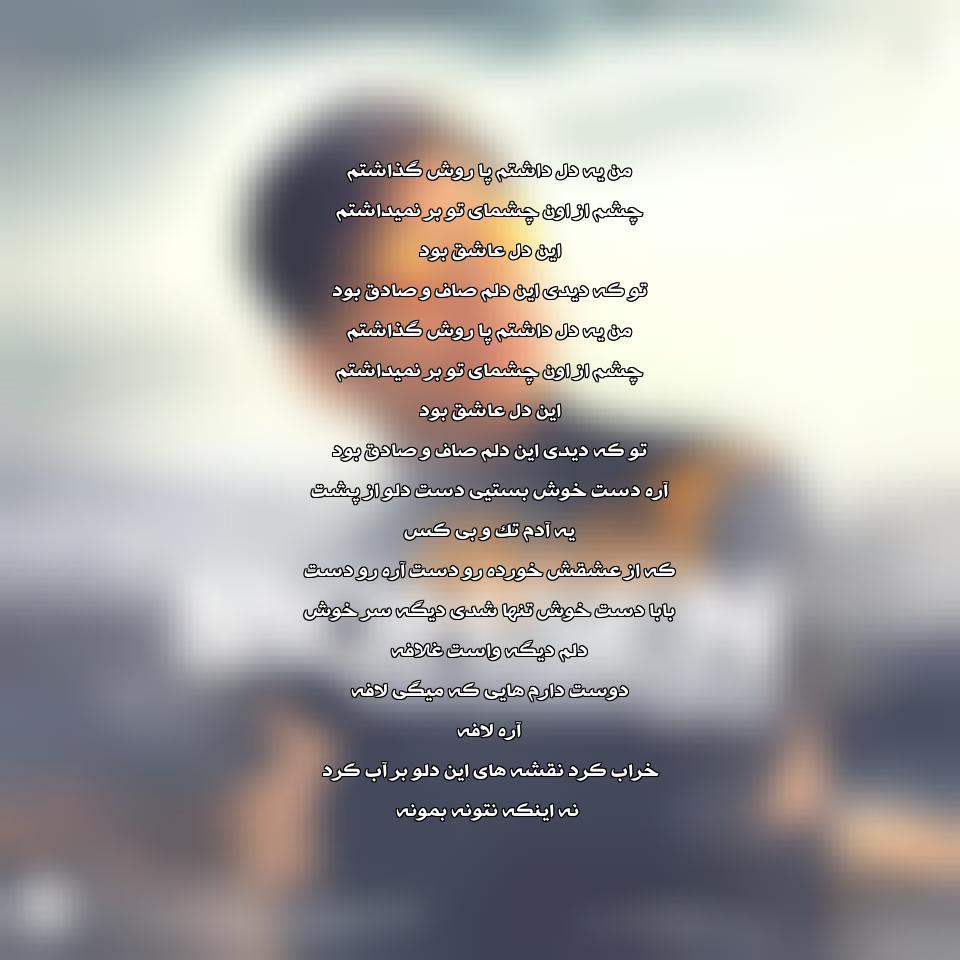 آهنگ جدید محسن ابراهیم زاده به نام غلاف