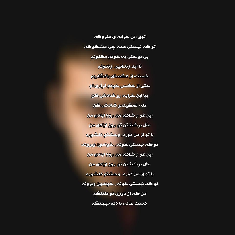 آهنگ جدید غم و شادی از محسن چاوشی