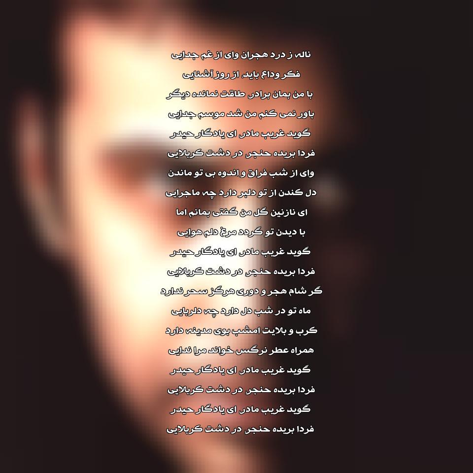 آهنگ جدید محسن چاوشی به نام غریب مادر