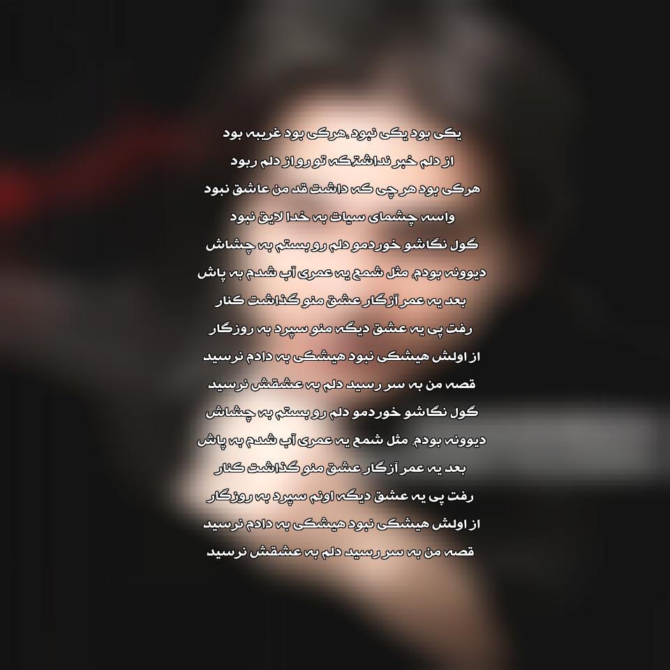 آهنگ فوق العاده زیبای محسن یگانه به نام غریبه