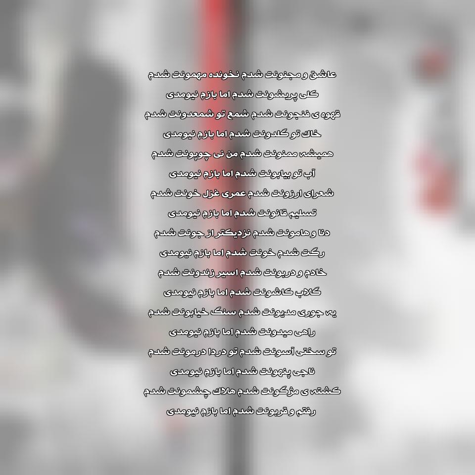 آهنگ جدید محسن چاوشی به نام غزل خون