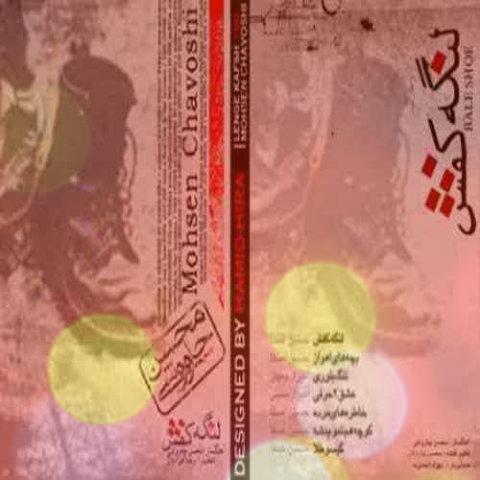 آهنگ غزل خون از محسن چاوشی