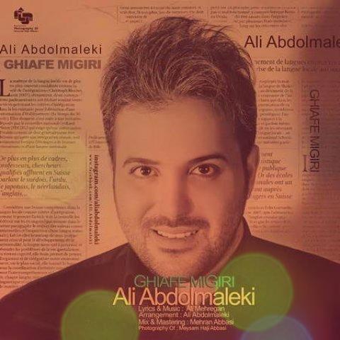آهنگ قیافه میگیری از علی عبدالمالکی