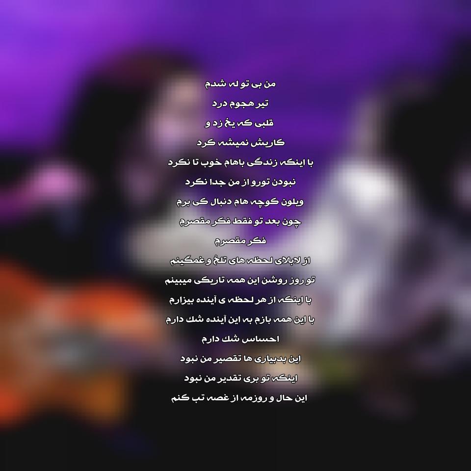 آهنگ فوق العاده زیبا و شنیدنی محسن یگانه به نام قلب یخی