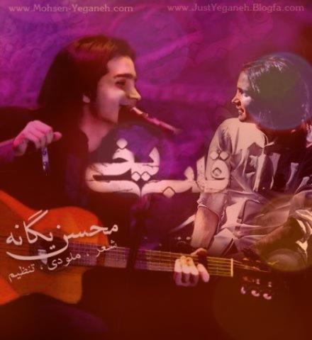 آهنگ قلب یخی از محسن یگانه