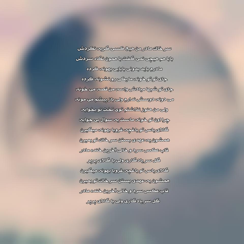 آهنگ جدید محسن چاوشی به نام گل سر