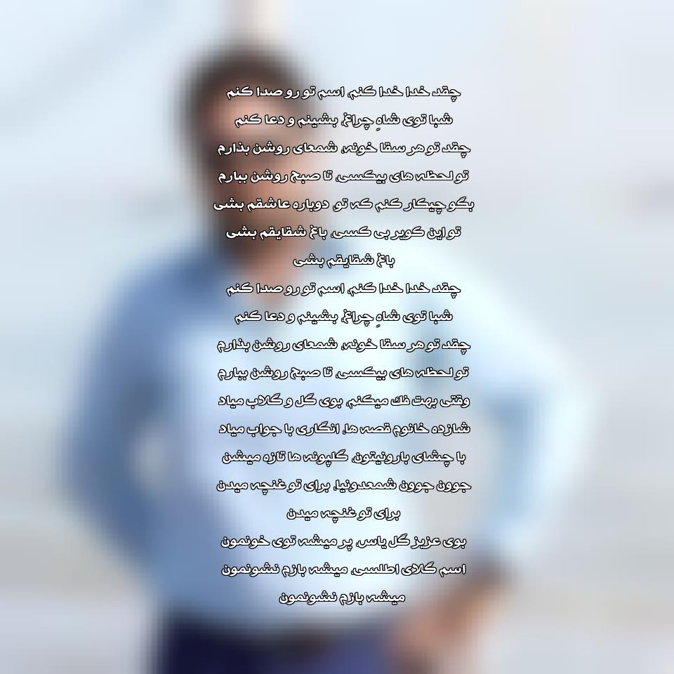 آهنگ قدیمی محمد علیزاده گل یاس