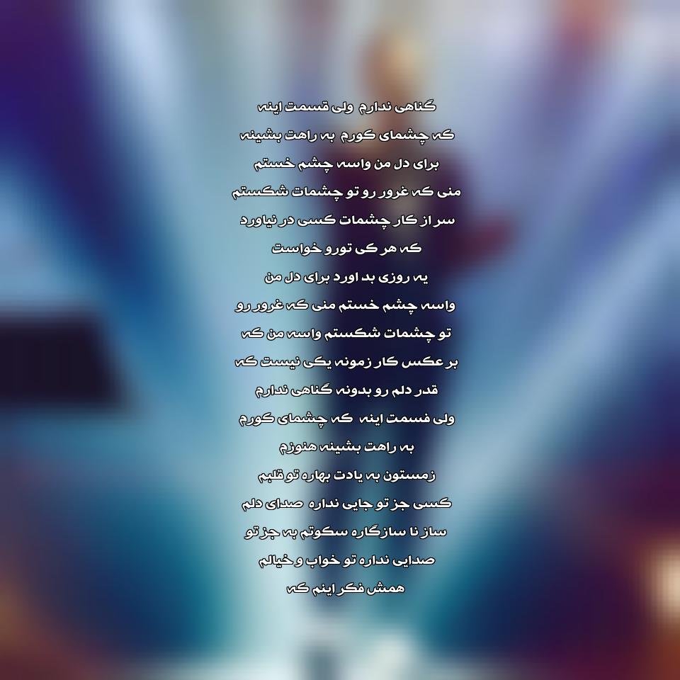 آهنگ جدید گناهی ندارم با صدای محسن یگانه