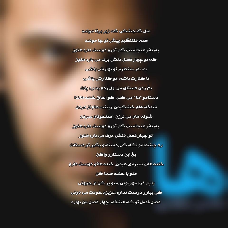 آهنگ جدید ها… از محسن چاوشی