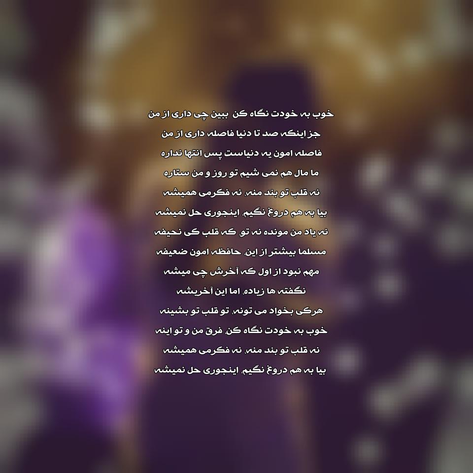 آهنگ جدید حافظه ی ضعیف با صدای محسن یگانه