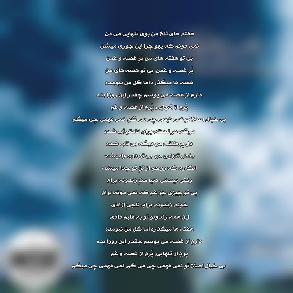 آهنگ جدید محسن چاوشی به نام هفته های تلخ من