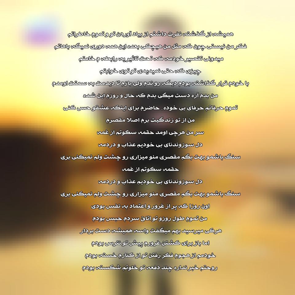آهنگ جدید علیرضا طلیسچی به نام حقمه