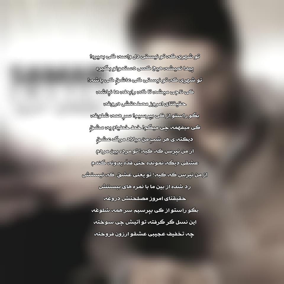آهنگ فوق العاده زیبای سامان جلیلی با نام حقیقتای امروز