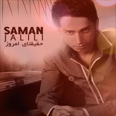 آهنگ حقیقتای امروز از سامان جلیلی