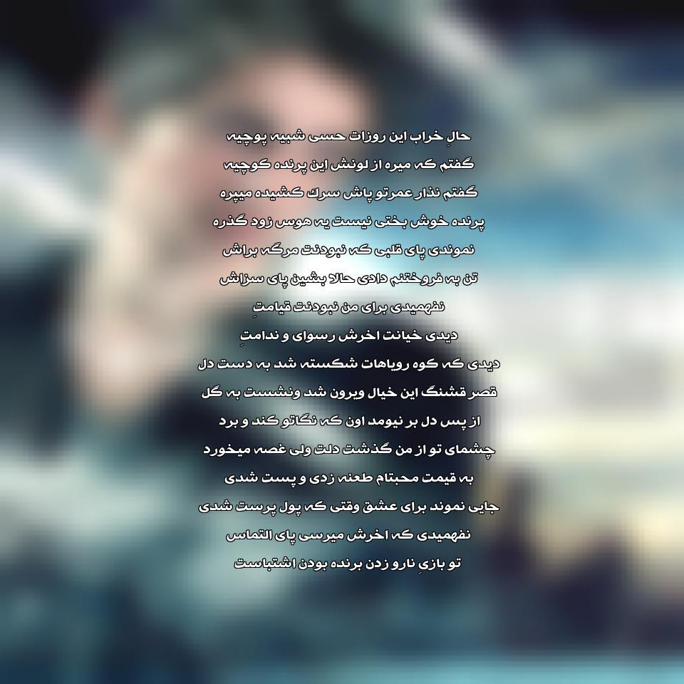 اهنگ جدید سامان جلیلی به نام حال خراب این روزات
