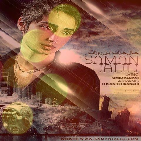 آهنگ حال خراب این روزات از سامان جلیلی