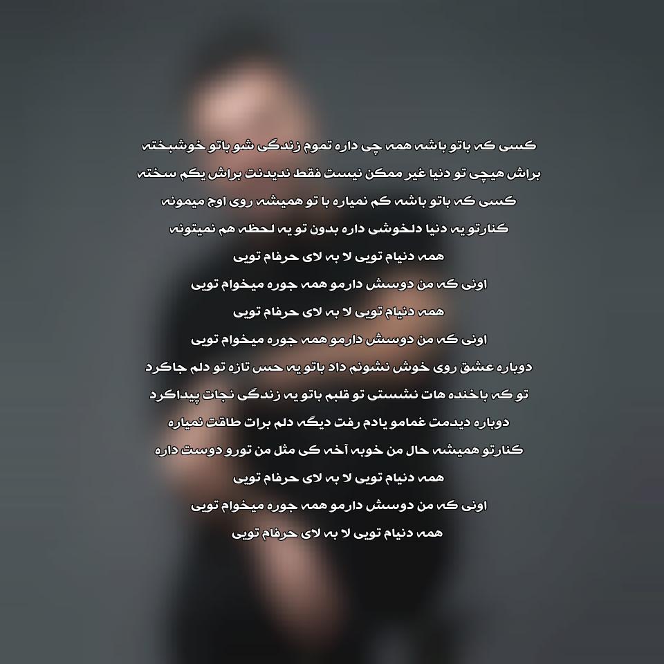 آهنگ جدید علیرضا طلیسچی به نام همه دنیام تویی