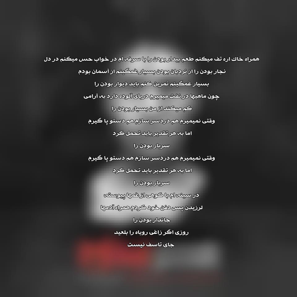 آهنگ جدید محسن چاوشی به نام همراه خاک اره