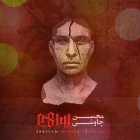 آهنگ همراه خاک اره از محسن چاوشی