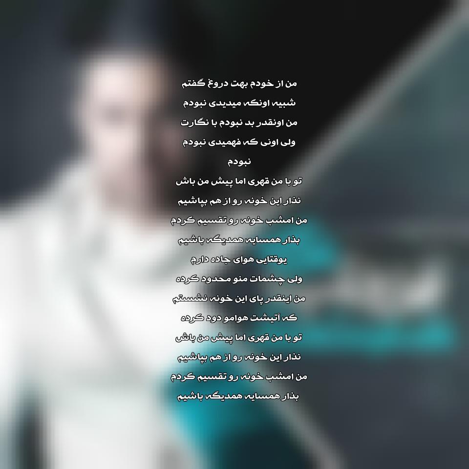 آهنگ جدید علی عبدالمالکی به نام همسایه