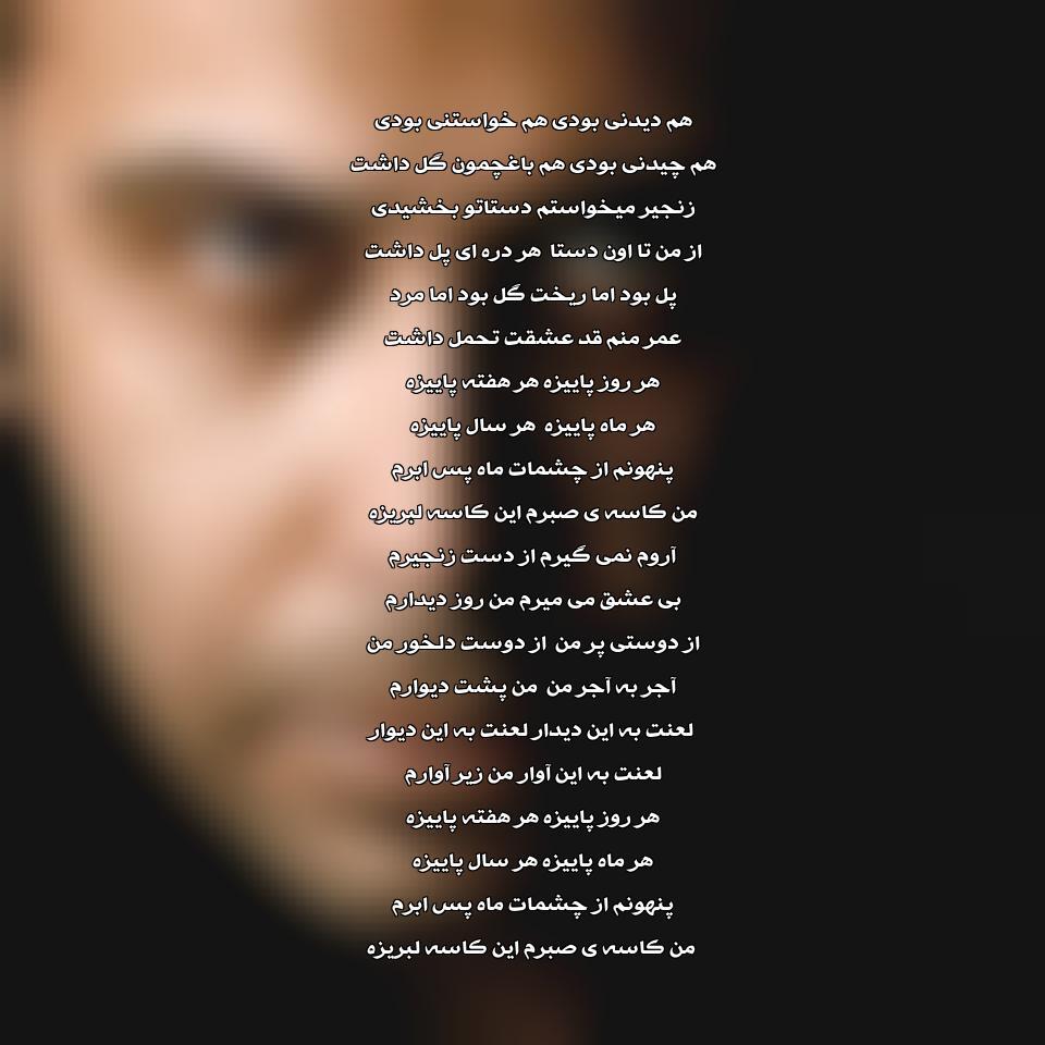 آهنگ جدید محسن چاوشی به نام هر روز پاییزه