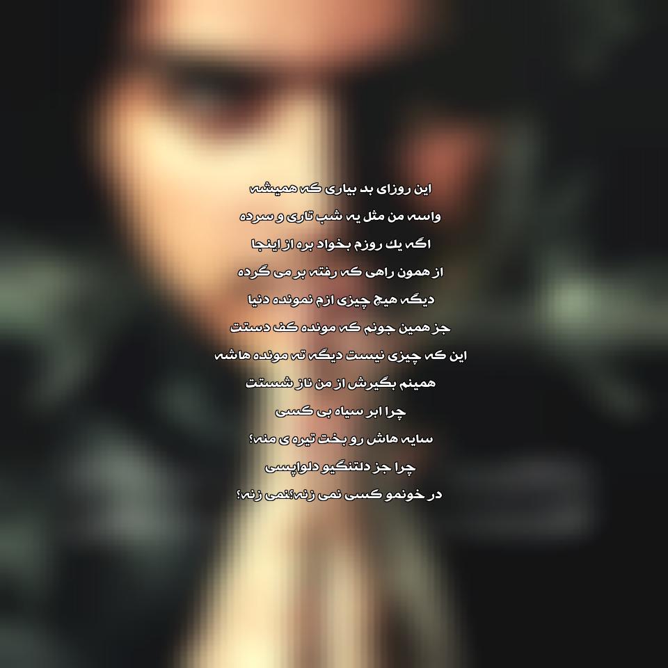 آهنگ فوق العاده زیبا و شنیدنی محسن یگانه به نام هراس