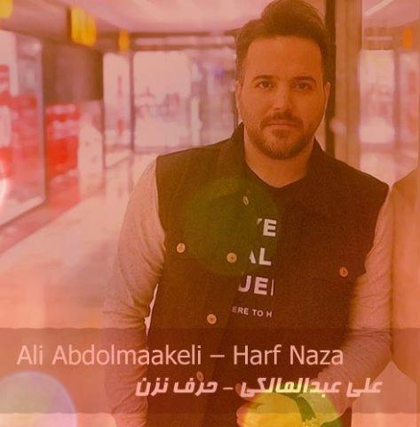 آهنگ حرف نزن از علی عبدالمالکی