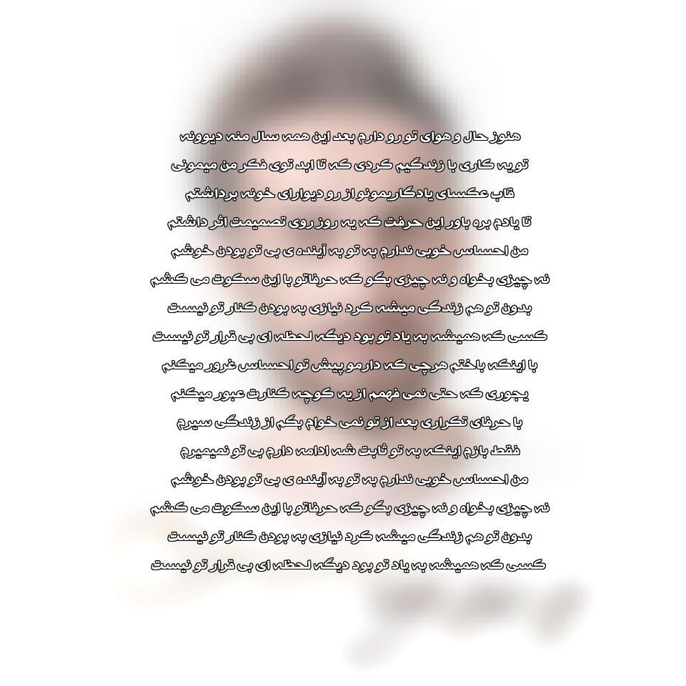 آهنگ جدید سامان جلیلی به نام حرفای تکراری