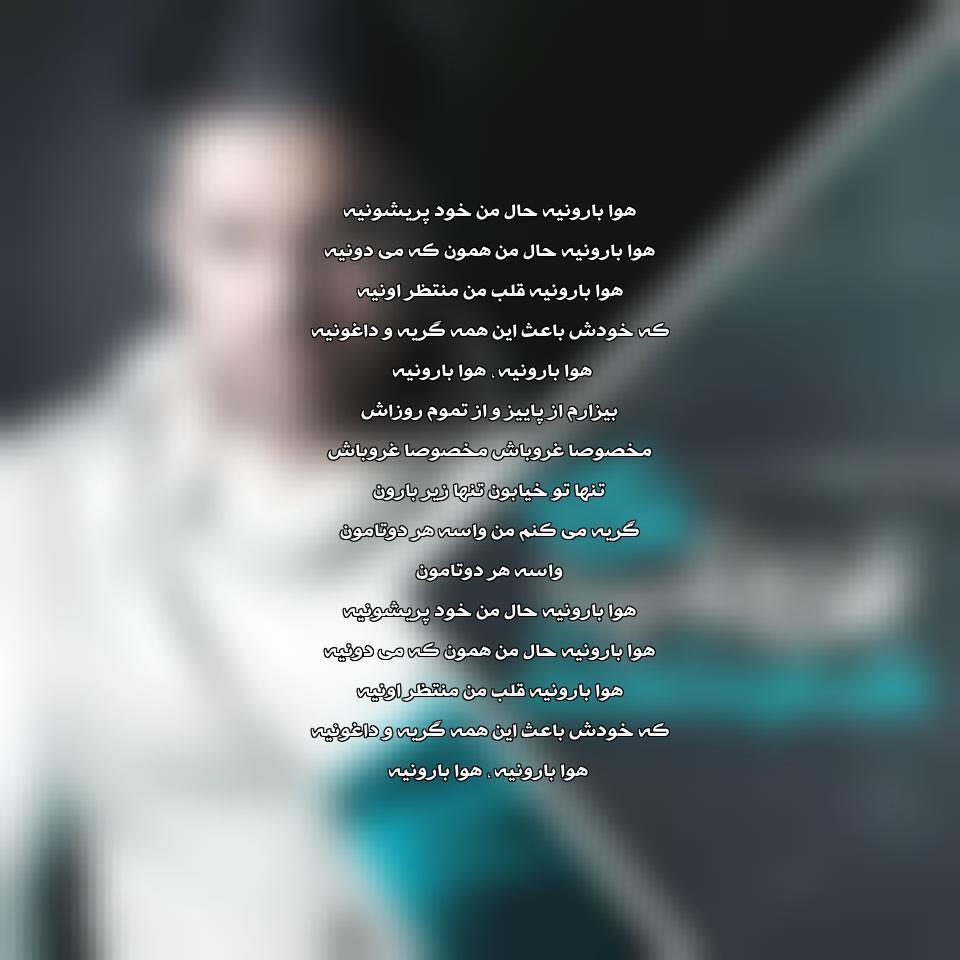 آهنگ جدید علی عبدالمالکی به نام هوا بارونیه