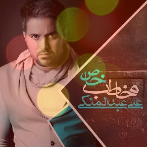 آهنگ هوا بارونیه از علی عبدالمالکی