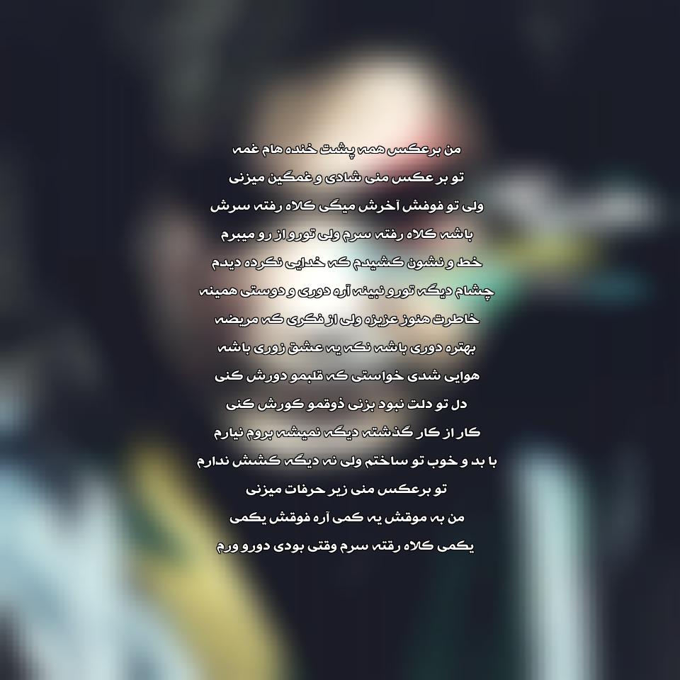 آهنگ فوق العاده زیبای هوایی شدی از محسن یگانه