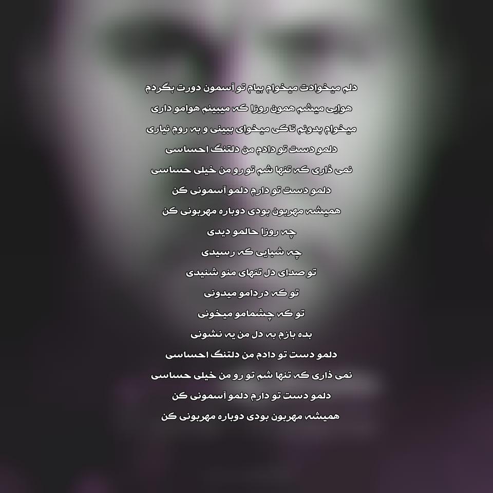 آهنگ جدید محمد علیزاده به نام هواتو کردم