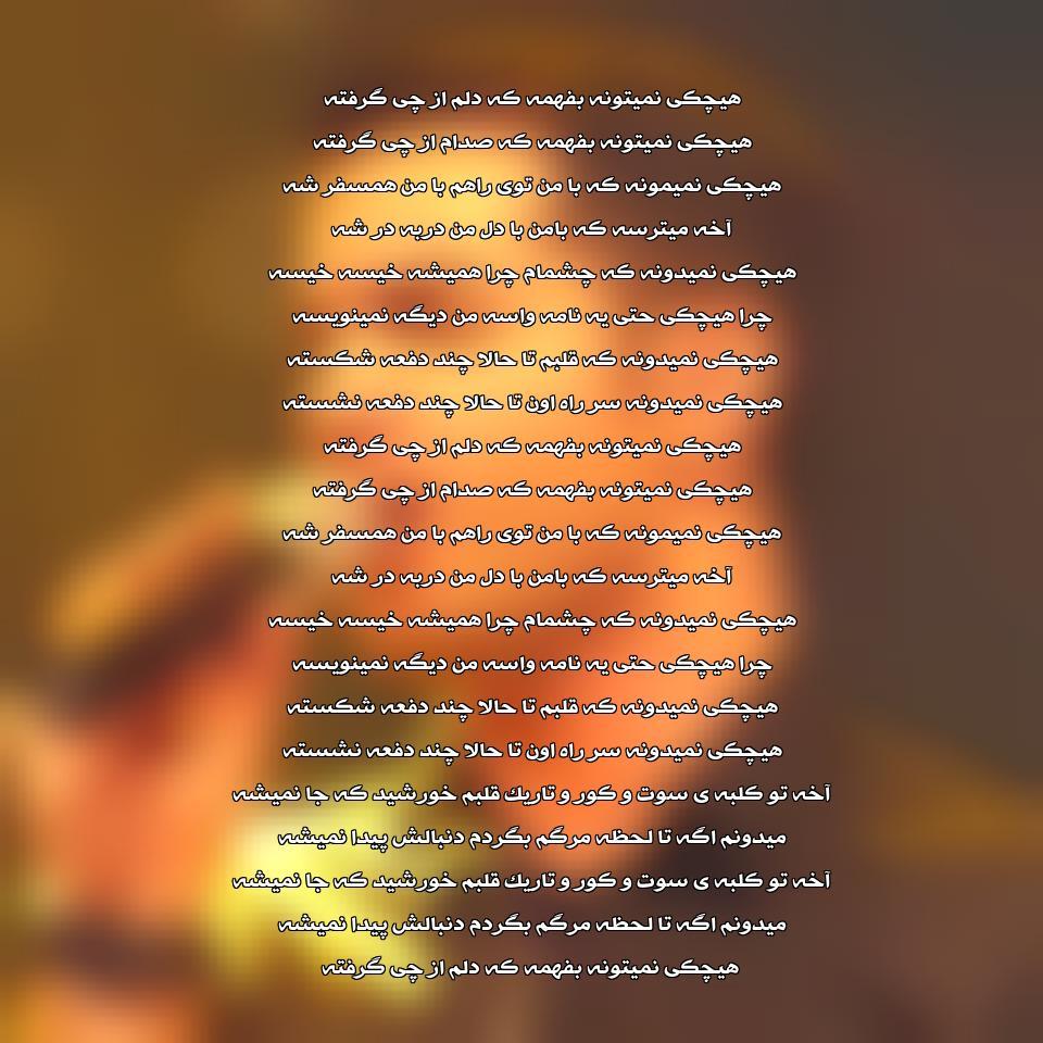 آهنگ جدید هیچکی نمیتونه بفهمه با صدای محسن یگانه