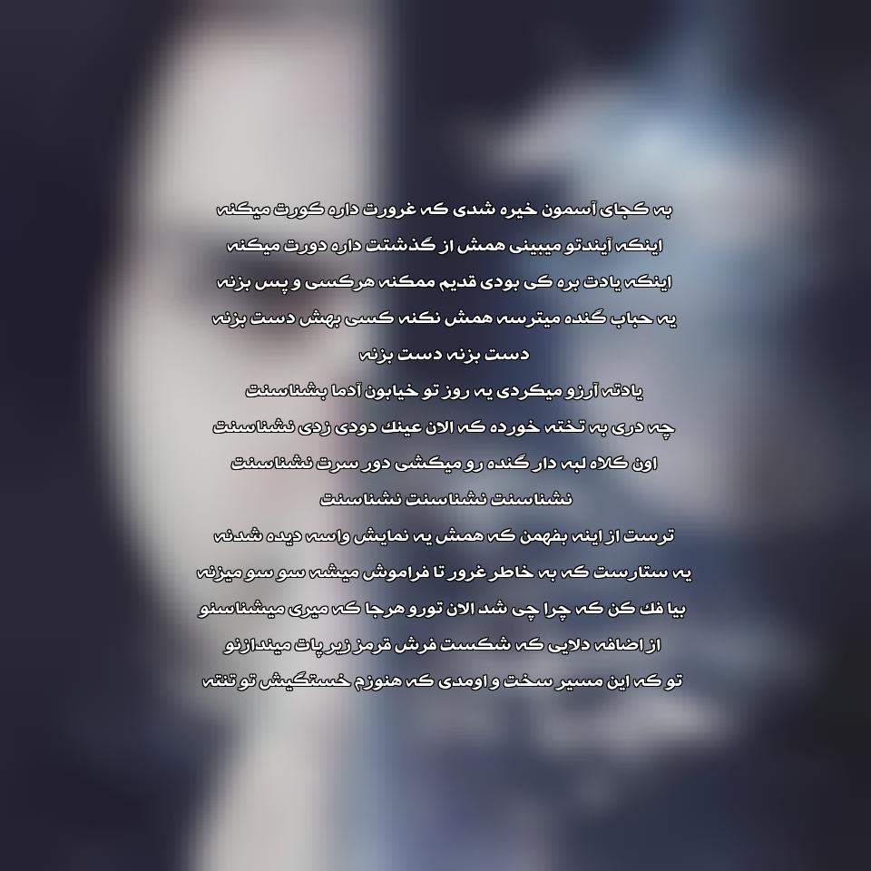 آهنگ فوق العاده زیبا و شنیدنی حباب با صدای محسن یگانه