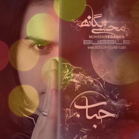 آهنگ حباب از محسن یگانه