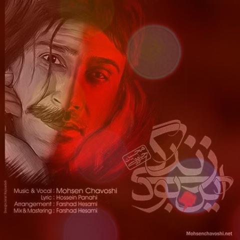 آهنگ این بود زندگی از محسن چاوشی