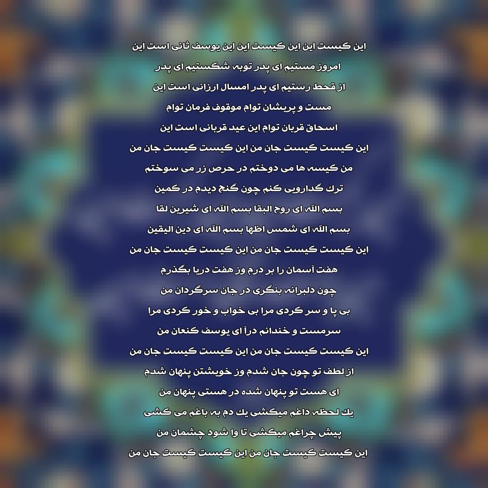 آهنگ جدید محسن چاوشی به نام این کیست این