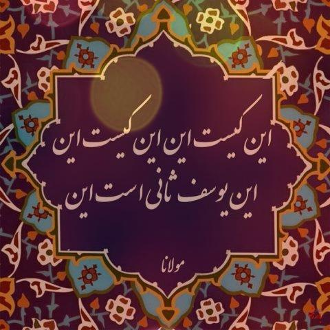 آهنگ این کیست این از محسن چاوشی