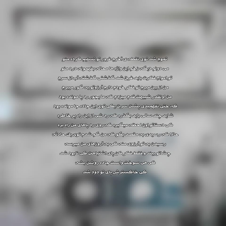 آهنگ جدید محسن یگانه به نام جاده