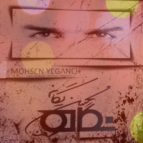 آهنگ جاده از محسن یگانه