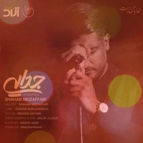 آهنگ جدایی از شهاب مظفری