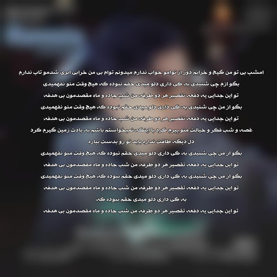 ریمیکس آهنگ جدید محسن ابراهیم زاده به نام جدایی دو طرفه