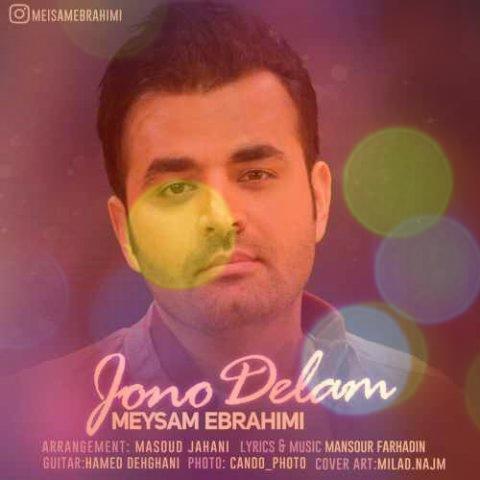 آهنگ جون و دلم از میثم ابراهیمی